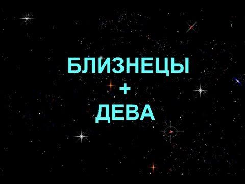 Compatibilité de signe Gemini + Virgo dans l'amour et l'amitié