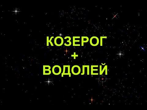 Compatibilité signe Capricorne + Verseau dans l'amour et l'amitié
