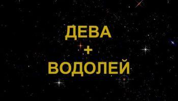 Compatibilité signe Aquarius + Virgo dans l'amour et l'amitié