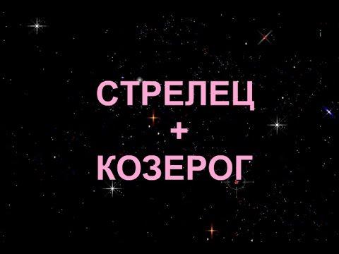 Compatibilité signe Sagittaire + Capricorne dans l'amour et l'amitié