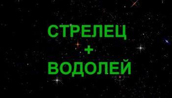 Compatibilité des signes Sagittaire + Verseau dans l'amour et l'amitié