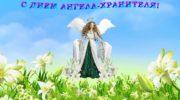 Félicitations pour le jour férié du nom. Comment féliciter Angel Day en prose, en poésie, en carte postale