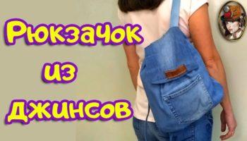 Comment coudre un sac à dos en jeans